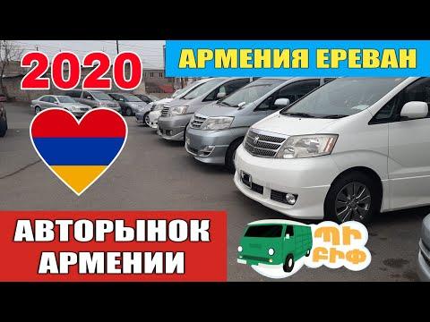 Авторынок в Армении Март 2020! Прилив Свежих Автомобилей. Теплая Погода.