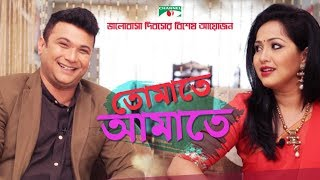 Amate Tomate | Valentine's Day Special | Nayeem | Nadia | Channel i TV