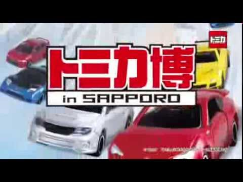 TVCM トミカ博 in SAPPORO