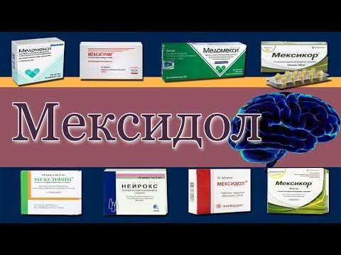 Мексидол. Чудо таблетка?