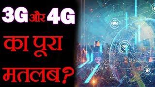 3G और 4G का पूरा मलतब क्या होता है? 4G फुल फॉर्म -  Evolution of 4G Technology - TEF Ep 21