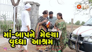 Maa - Baap ne Melya Vruddhashram   |  Gujarati Comedy | One Media