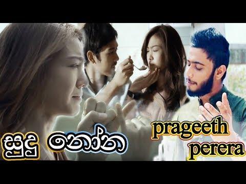 sudu-nona.-prageeth-perera-new-song.-cover-hit-video.