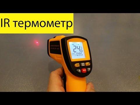 GM900. Качественный инфракрасный термометр.