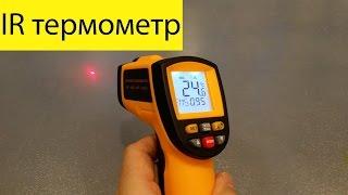 GM900. Качественный инфракрасный термометр.(Дамы и господа, здравствуйте! Сегодня представляю вам видео о тестировании инфракрасного дистанционного..., 2016-10-21T20:18:22.000Z)