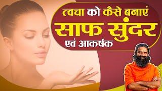 त्वचा को कैसे बनाएं साफ , सुंदर एवं आकर्षक  || Swami Ramdev