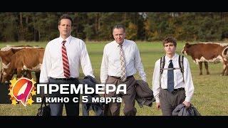 Между делом (2015) HD трейлер | премьера 5 марта(, 2015-02-03T13:18:54.000Z)
