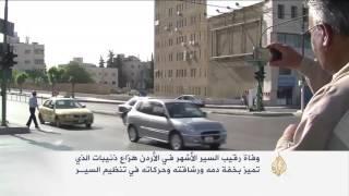 وفاة رقيب السير الأشهر بالأردن هزاع ذنيبات