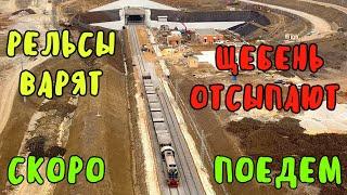 Крымский мост(20.11.2019)Поезд возле Южного портала.У Багерово сваривают рельсы.Темпы зашкаливают!