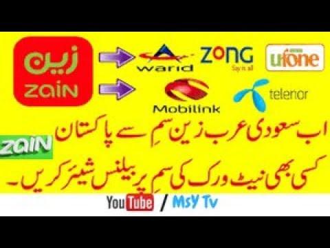 How To Send Balance in Zain Sim To Pakistan/ India on Urdu / Hindi