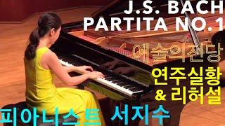 [Piano Recital] - Bach Partita…
