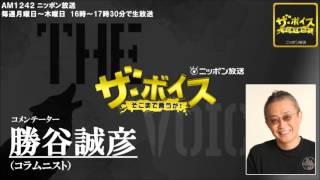2016/3/7 ザ・ボイス 勝谷誠彦 ニュース解説「アメリカ軍と韓国軍が過去最大規模の軍事演習を開始」「相次ぐ山口組と神戸山口組の衝突 警察庁が『対立抗争』状態にあると認定」など