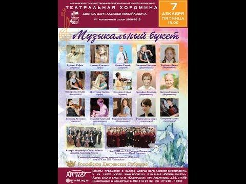 Репортаж - «Музыкальный букет»  -  Гала-концерт юных талантливых музыкантов Москвы