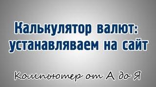 Калькулятор валют: устанавляваем на сайт