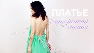 №2 – Платье с открытой спиной