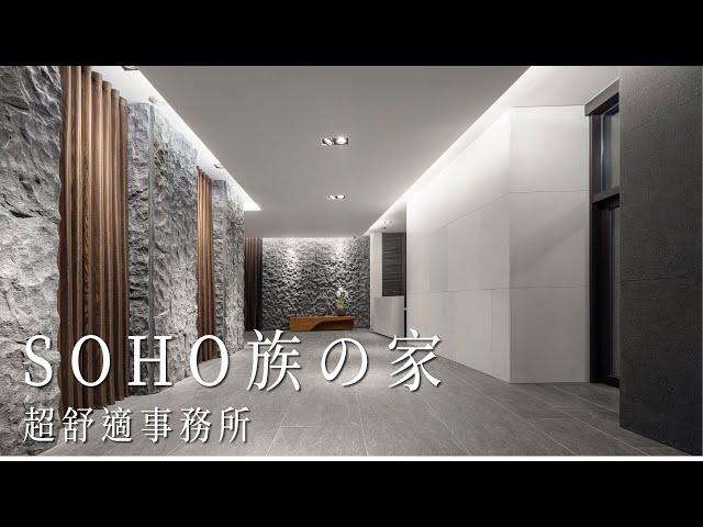 SOHO族の家SOHO族の家!超舒適事務所 公設空間 Take a C 動態錄影  # house