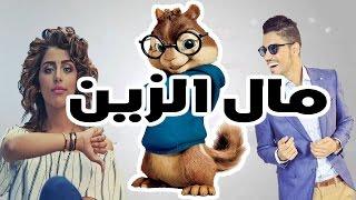 Omar Belmir & Rajaa Belmir - Mal Zin Chipmunks (Official Audio) | عمر و رجاء بلمير - مال الزين