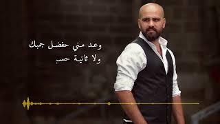 "Abdullah Wehbi - Wa3de Menne .... ""عبدالله وهبي - وعد مني ""بالكلمات"