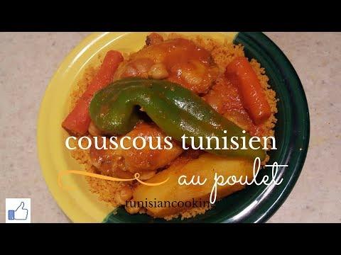 couscous-tunisien-au-poulet-🇹🇳-كسكوس-تونسي-بالدجاج