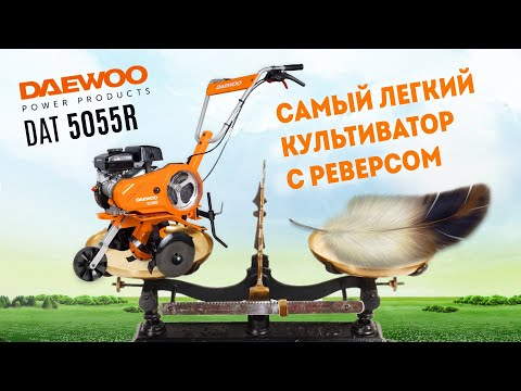 Обзор бензинового культиватора DAEWOO DAT 5055R