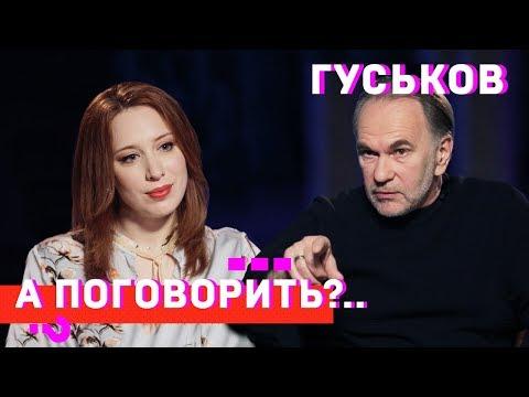 Гуськов: о 'москалях
