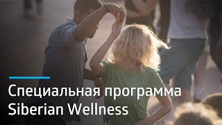 Заряжаем счастьем! Новый проект Siberian Wellness