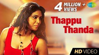 Thapppu Thanda - Video Song | Javed Ali, Bhavatharini | Yuvan Shankar Raja | Suseenthiran | Vaali