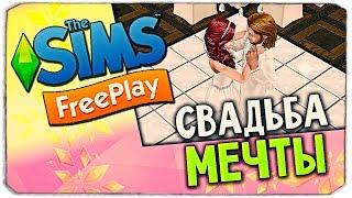 СВАДЬБА МОЕЙ МЕЧТЫ, КАК ПРОЙТИ ИСПЫТАНИЕ БЕЗ ДОНАТА?- The Sims