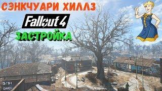 Fallout 4 Полная Застройка Сэнкчуари Хиллз
