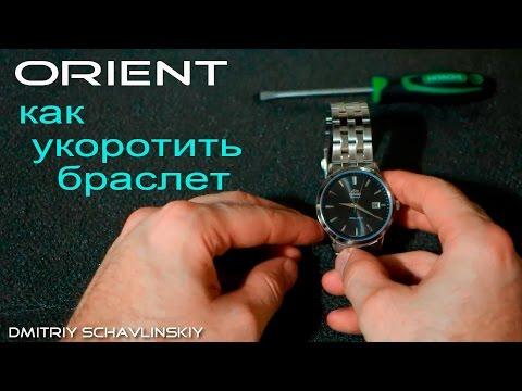 Как укоротить браслет на часах Orient