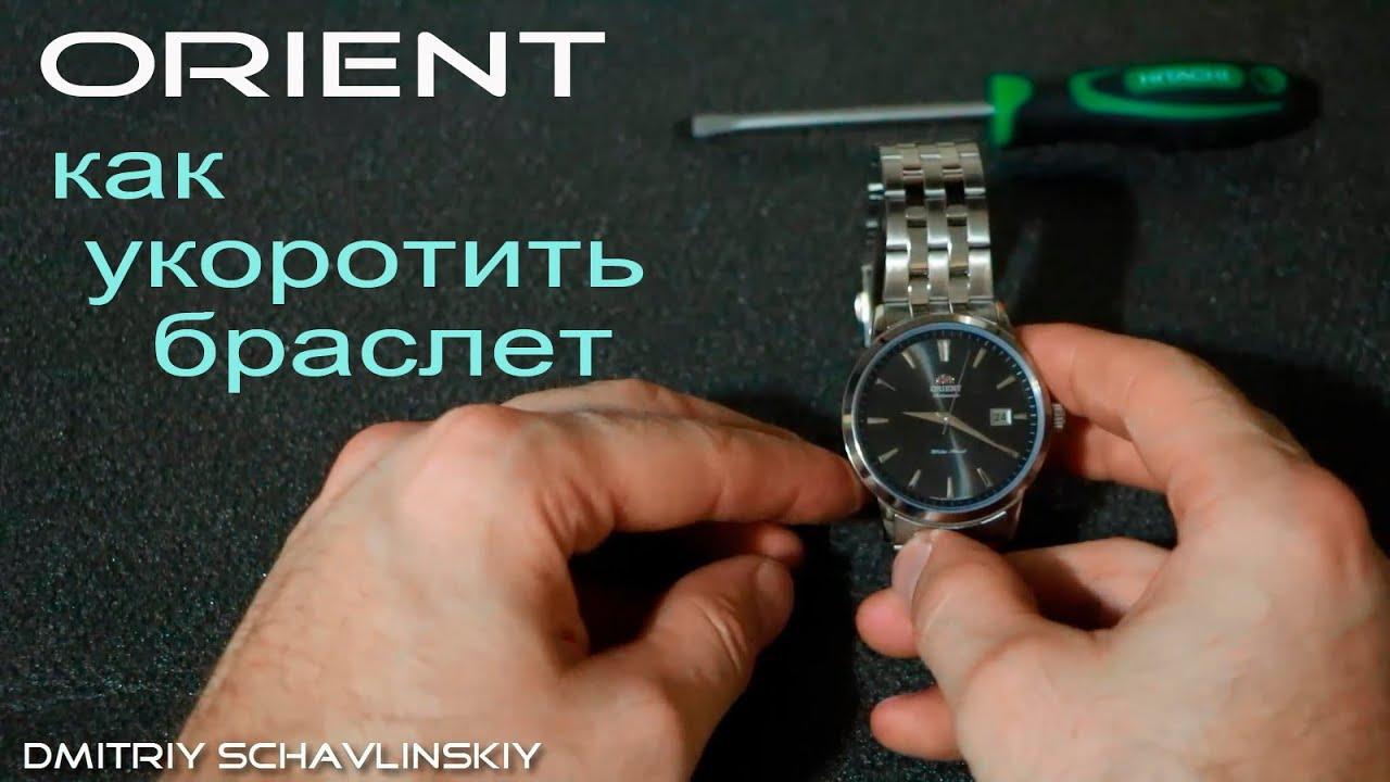 Как убрать звено из браслета часов orient