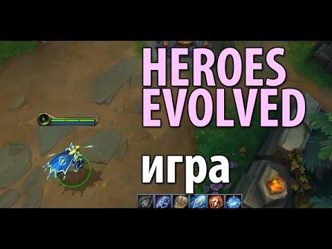 видео: Игра heroes evolved (обзор версии для pc, moba)