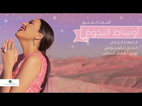 Asma Lmnawar ... Awsat Elnojoom - Lyrics Video | اسما لمنور ... أوساط النجوم - بالكلمات