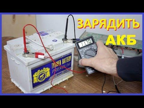 Зарядка аккумулятора стабилизатором (беспреребойником)