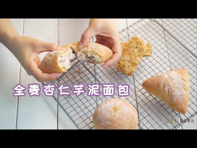 Taro paste Wholemeal Bread with Apricot Kernel milk全麦杏仁芋泥面包【曼食慢语】*4K