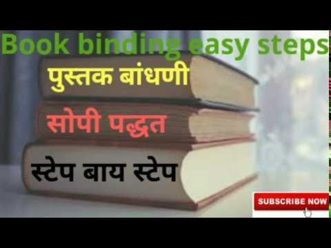 How To Do Binding a Book- Book Binding, Project Binding, Thesis Binding