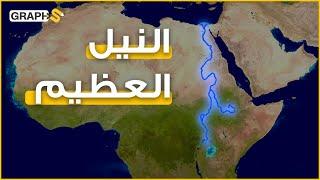 نهر النيل .. خطر سد النهضة الاثيوبي يهدد نهراً عمره 30 مليون عام وجفافه جعل المصريين يأكلون أطفالهم