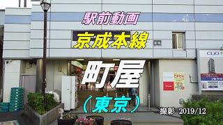 【駅前動画】京成本線 町屋駅(東京)Machiya