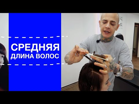 Стрижка волос средней длины How to cut womens hair mid-lenght layer. parikmaxer.tv