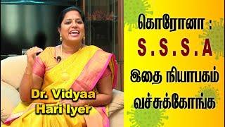 கொரோனா : S . S . S . A - இதை நியாபகம் வச்சுக்கோங்க | Dr. Vidyaa Hari Iyer | EP-5 | Oneindia Tamil