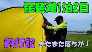 【琵琶湖】1泊2日の釣行記またまた落ちが! thumbnail