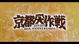 Blu-ray/DVD「京都大作戦2007-2017 10th ANNIVERSARY! 〜心ゆくまでご覧...