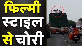 Ujjain Viral Video Filmy Style में चलते Truck से चोरी की कोशिश  देखिए Video