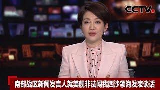[中国新闻] 南部战区新闻发言人就美舰非法闯我西沙领海发表谈话 | CCTV中文国际