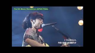 the 8th music revolution JAPAN FINAL ゲスト出演.