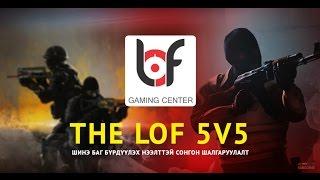 THE LOF 5v5 - SEMIFINAL & FINAL