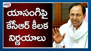 CM KCR Review Meeting With Agriculture Officers | Telangana News | TV5 News