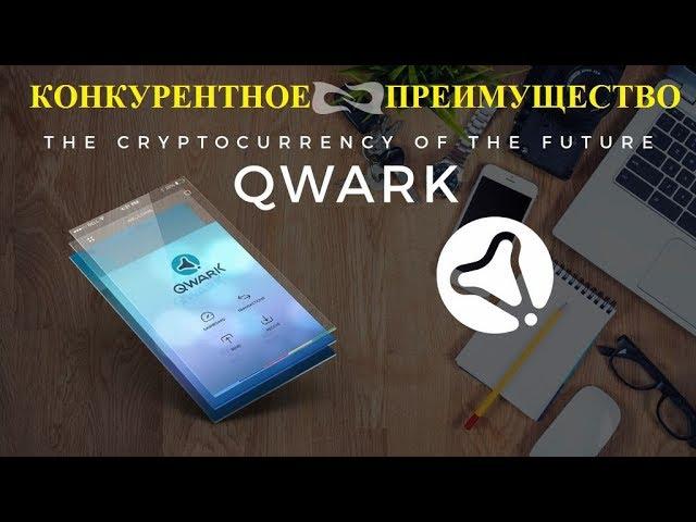 Qwark. Инструкция по Применению.Выгодный Вклад