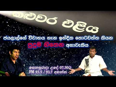 Jayalal Rohana's Marriage vs Astrology with Indika Thotawaththa