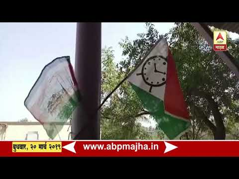 Pimpri | MNS Flags In NCP Rally